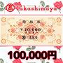 高島屋商品券(100,000円)