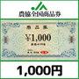 農協全国商品券(1,000円)