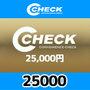C-CHECK(25000円)