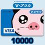 Vプリカ(10000円)