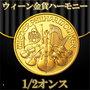 ウィーン金貨ハーモニー(1/2オンス)