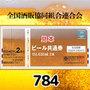 瓶ビール(633ml)2本券(784円)