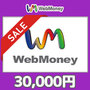 [20%割引セール]WebMoneyコード(30000円コード)