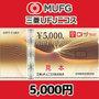 三菱UFJニコスギフトカード(5,000円)