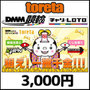 toretaプリカ-DMM競輪(3,000円)