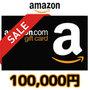 [期間限定]Amazonギフト Eメールタイプ(100,000円)