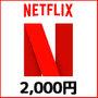 Netflixギフトカード(2,000円)