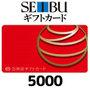 西武百貨店ギフトカード(5000円)