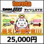 toretaプリカ-DMM競輪(25,000円)