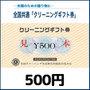 クリーニングギフト券(500円)