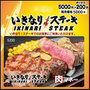 肉マネーギフトカード(5,200円)