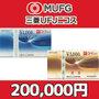 三菱UFJニコスギフトカード(200,000円)