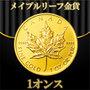 ウィーン金貨(1オンス)