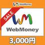 [20%割引セール]WebMoneyコード(3000円コード)