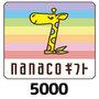 nanacoギフトカード(5000円)