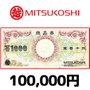 三越商品券(100,000円券)