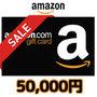 [期間限定]Amazonギフト Eメールタイプ(50,000円券)