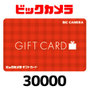 ビックカメラギフトカード(30000円)