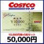 コストコ商品券(50,000円分)