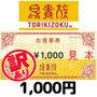 [訳あり]鳥貴族割引券(1,000円)