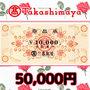 高島屋商品券(50,000円)