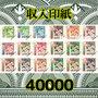 収入印紙(40000円)