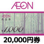 イオン商品券(20,000円)