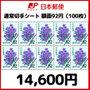 通常切手シート 額面92円(100面)