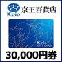 京王ギフトカード(30,000円券)
