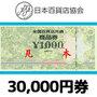 全国百貨店共通券(30,000円)
