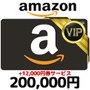 [VIPクラス]Amazon ギフトコード(200,000円券)+12,000円券サービス