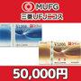 三菱UFJニコスギフトカード(50,000円)