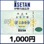 伊勢丹商品券(1,000円券)