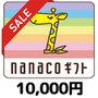 [10%OFF]nanacoギフトカード(10000円)