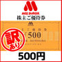 モスフードサービス株主ご優待券(500円)