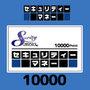 セキュリティーマネー(10000円)
