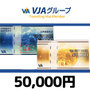 VJA(VISA)ギフトカード(50,000円券)