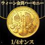 ウィーン金貨ハーモニー(1/4オンス)