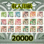 収入印紙(20000円)