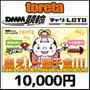 toretaプリカ-DMM競輪(10,000円)