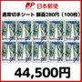 通常切手シート 額面280円(100面)