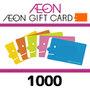 イオンギフトカード(1000円)