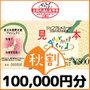 【秋割】ジェフグルメカード(100,000円分)