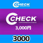 C-CHECK(3000円)