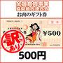[訳あり]お肉のギフト券(500円)