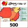 すかいらーくグループ株主優待券(500円)