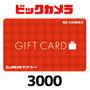 ビックカメラギフトカード(3000円)