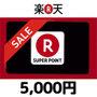 [20%割引セール]楽天ポイントギフトカード(5000円)