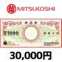 三越商品券(30,000円券)