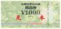 全国百貨店共通商品券(1,000円)